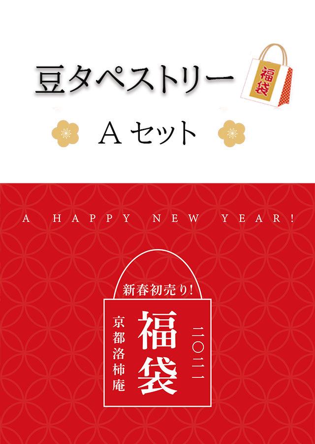 【2021年福袋】豆タペストリー Aセット