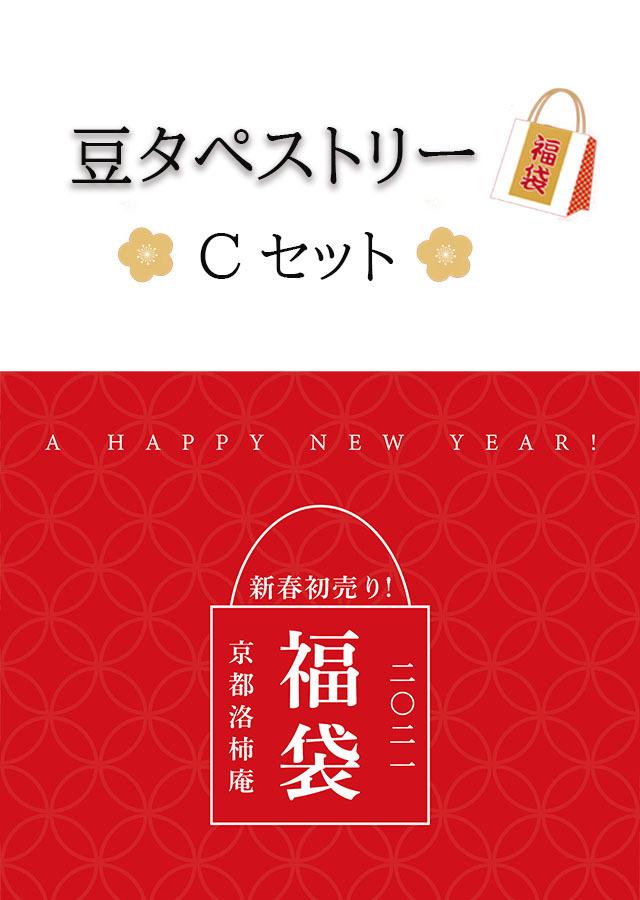 【2021年福袋】豆タペストリー Cセット