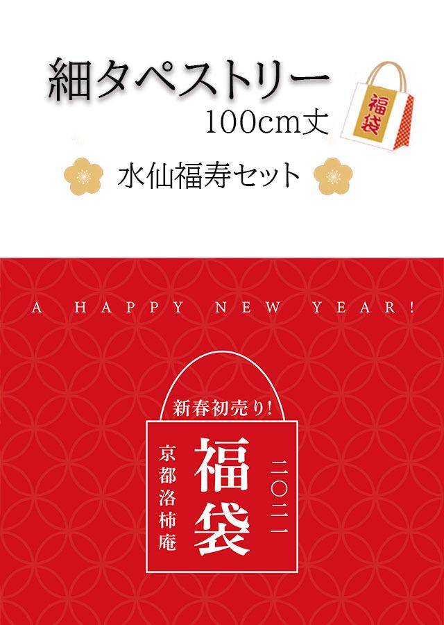 【2021年福袋】細タペストリー100cm丈 水仙福寿セット