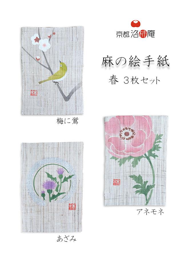 麻の絵手紙3枚セット「春」