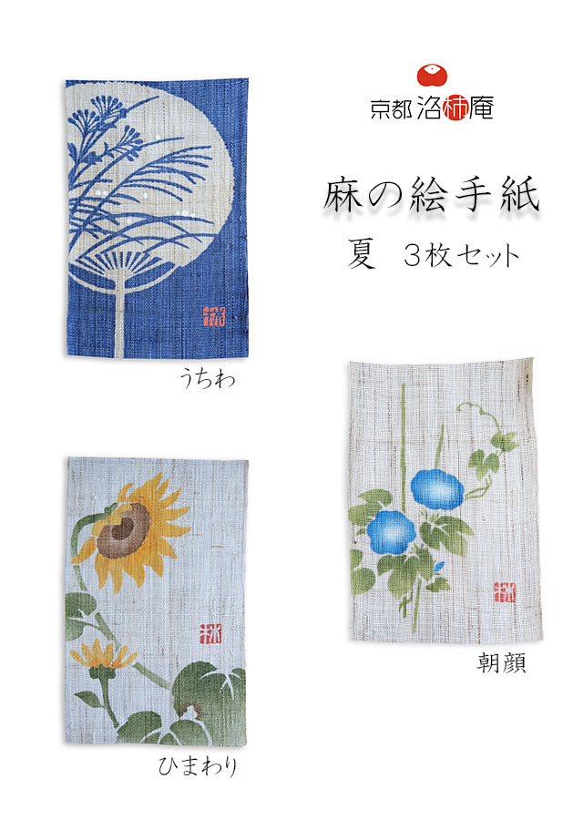 麻の絵手紙3枚セット「夏」