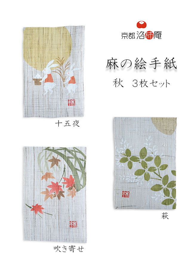 麻の絵手紙3枚セット「秋」