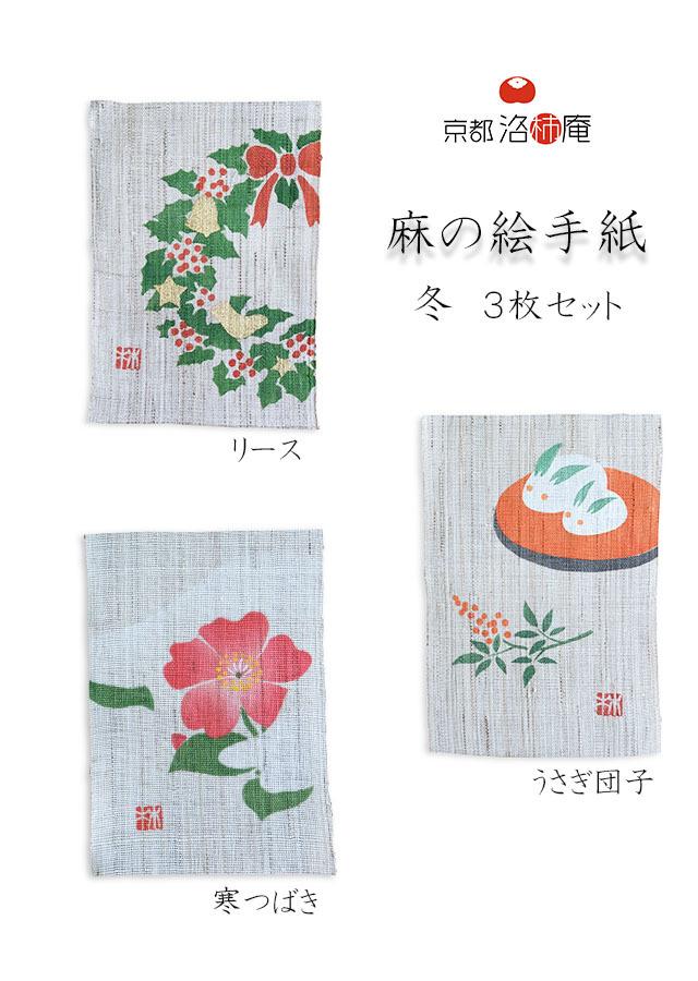 麻の絵手紙3枚セット「冬」