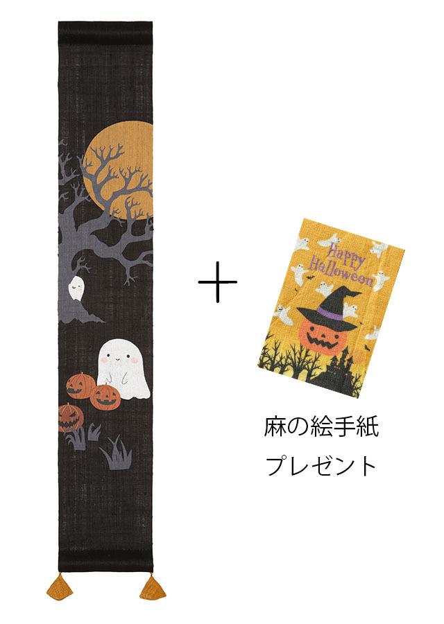豆タペストリー「ハロウィーン」麻の絵手紙プレゼント