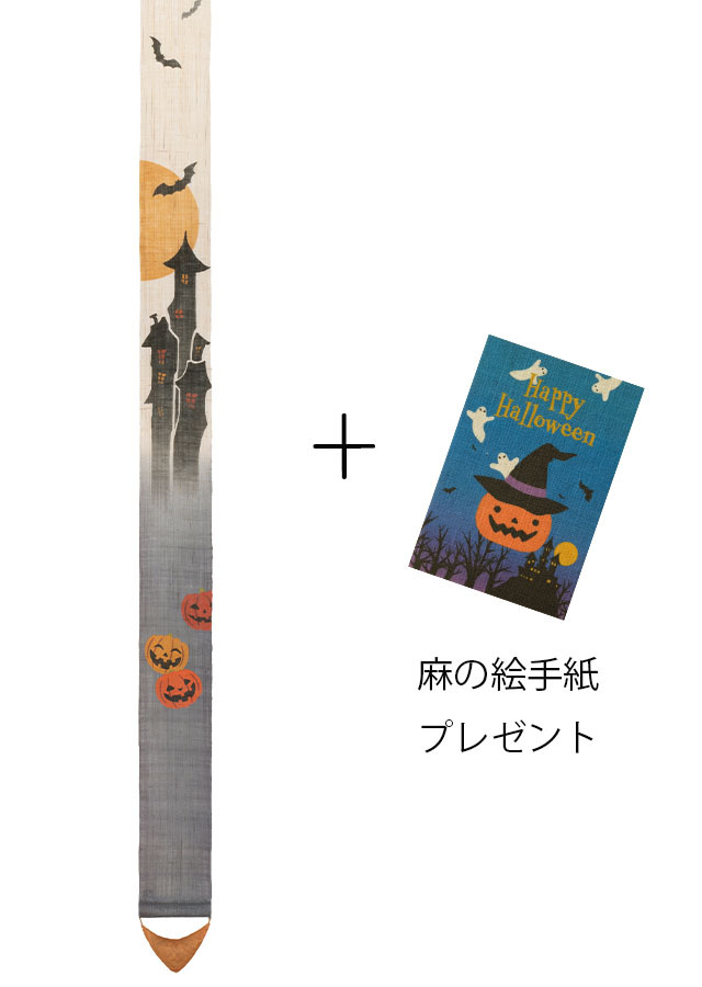 細タペストリー「ハロウィン」麻の絵手紙プレゼント