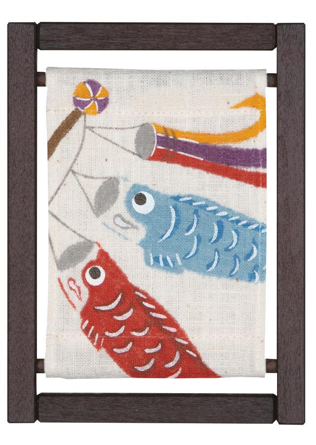 ミニ木枠「鯉のぼり」