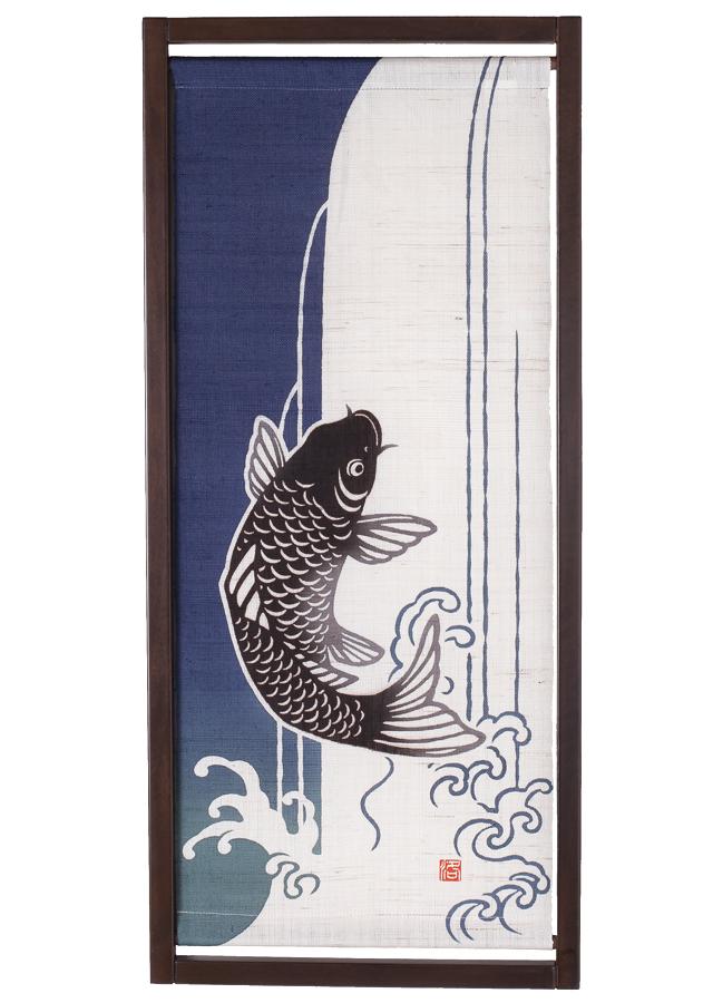 四季遊枠「鯉の滝登り」
