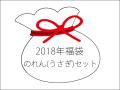 2018年福袋・のれん(うさぎ)セット