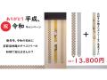【洛柿庵】細タペストリー「市松 金・銀+お好きな1本」 3本セット