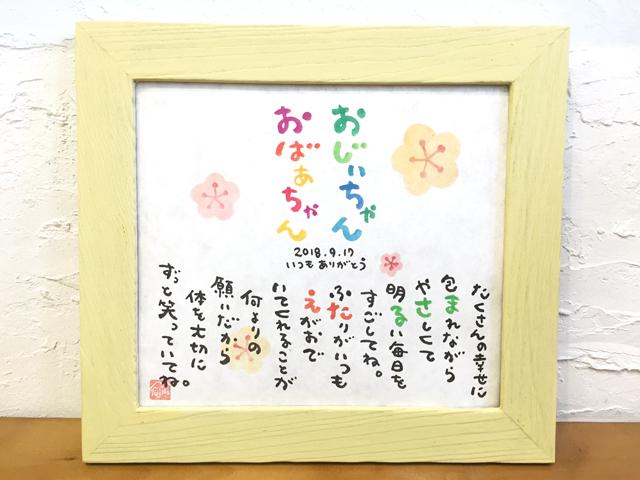 fujico 敬老の日 書き下ろし 2人用 お名前詩 ネームポエム