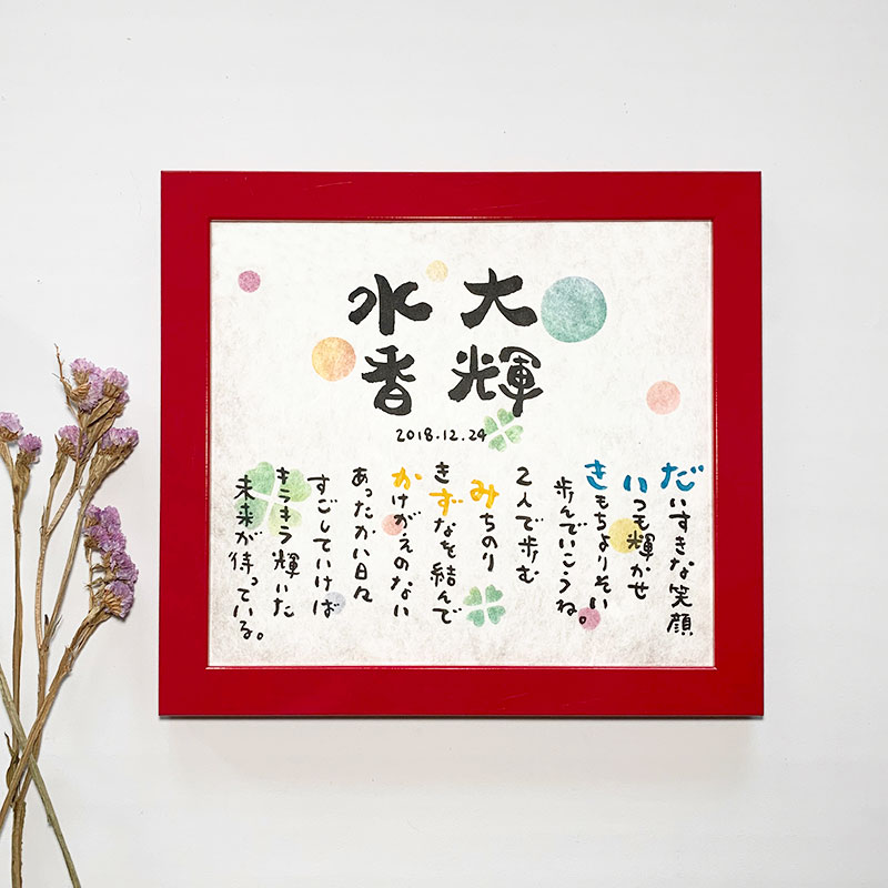 fujico Marshaのお名前詩 Mサイズ 2人タイプ ネームポエム 【送料無料】