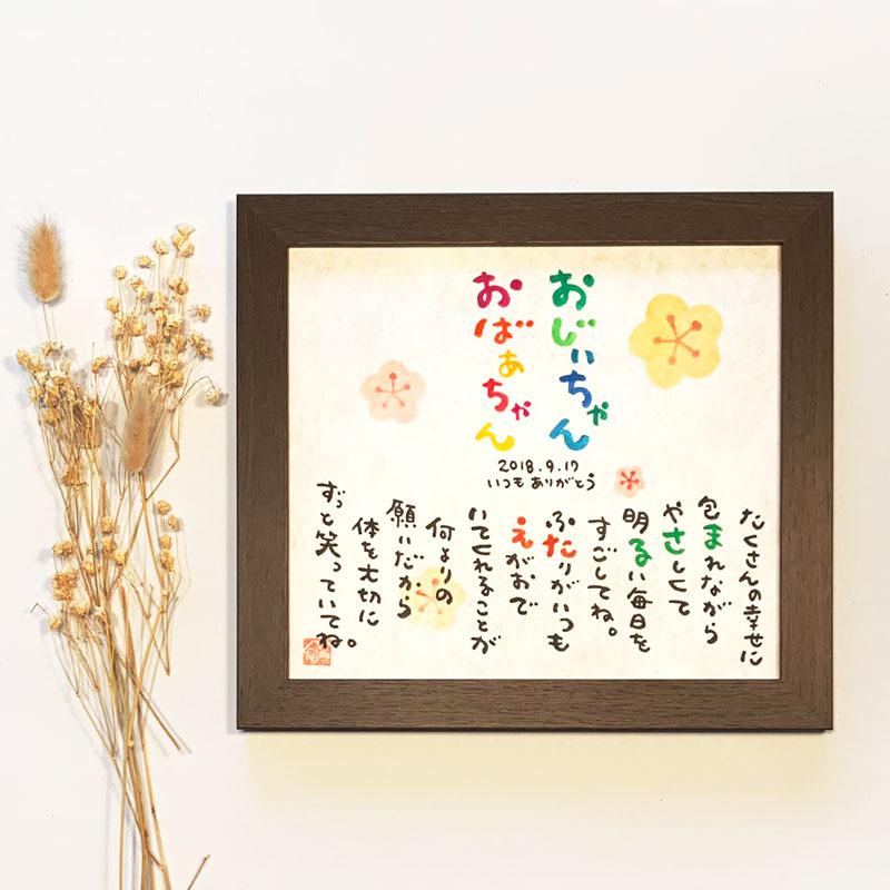 【送料無料】fujico 敬老の日 Mサイズ 2人タイプ お名前詩 ネームポエム 書下ろし