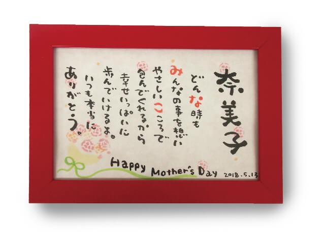 fujico 書き下ろし 1人用 お名前詩 ネームポエム 母の日用
