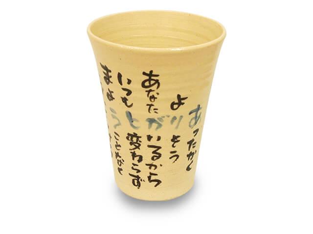書家 蓮々 父の日フリーカップ