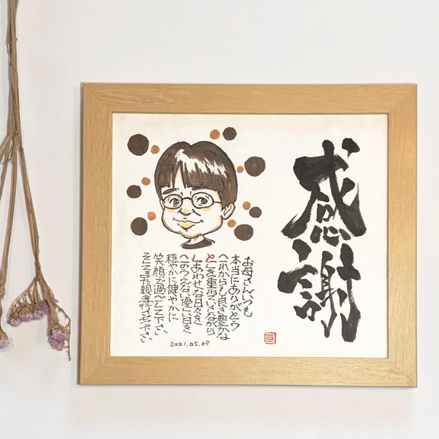 162(ヒロジ) 似顔絵×お名前詩 Mサイズ 1人タイプ ネームポエム 【送料無料】