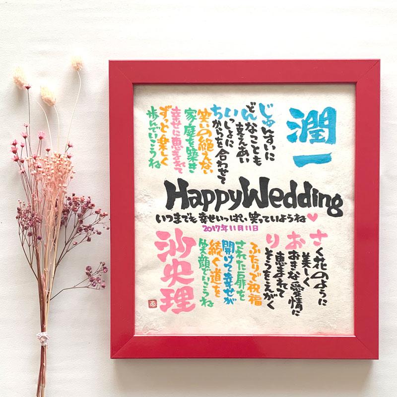 書家 石田あい Marshaのお名前詩 Mサイズ 2人タイプ ネームポエム 【送料無料】
