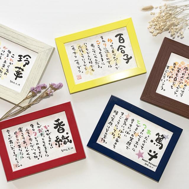 fujico Marshaのお名前詩 Sサイズ 1人タイプ ネームポエム 【送料無料】