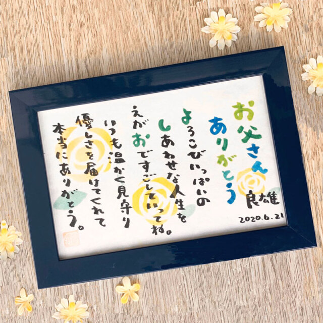 【送料無料】fujico 父の日 Marshaのお名前詩 Sサイズ 1人タイプ お名前詩 ネームポエム