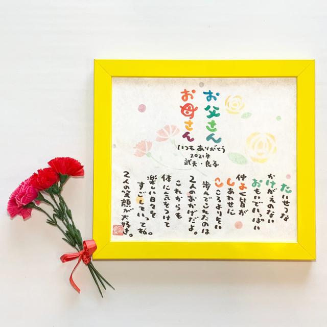 【送料無料】fujico 母の日父の日 Marshaのお名前詩 Mサイズ 2人タイプ お名前詩 ネームポエム