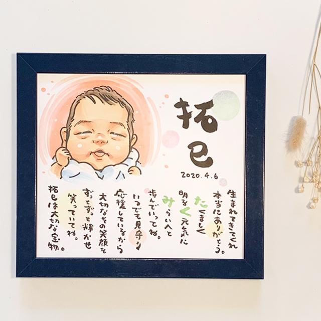 fujico(お名前詩)×さえきけんすけ(似顔絵) コラボ Mサイズ 1人タイプ~4人タイプ 【送料無料】