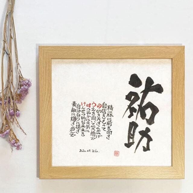 中村ひろじ Marshaのお名前詩 Mサイズ 1人タイプ ネームポエム 【送料無料】