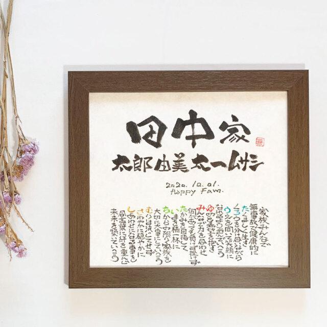 中村ひろじ Marshaのお名前詩 Mサイズ 3・4人タイプ ネームポエム 【送料無料】