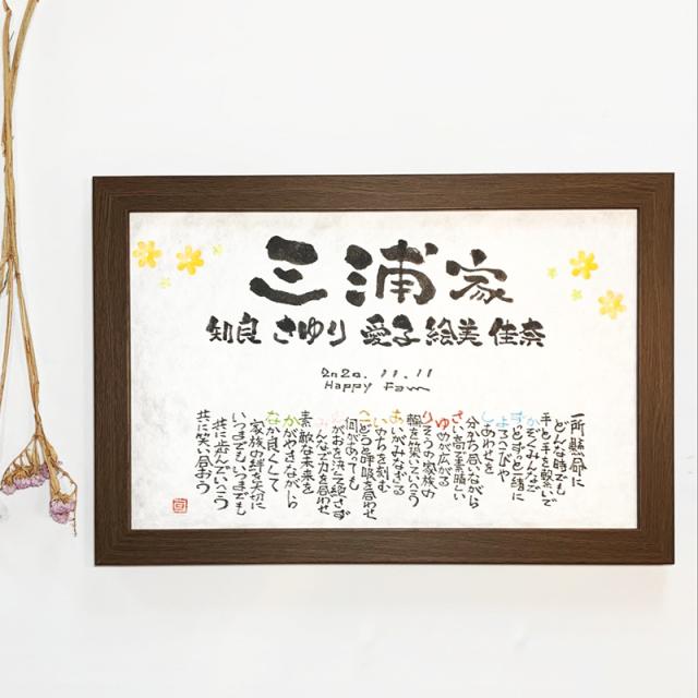 中村ひろじ Marshaのお名前詩 Lサイズ 5人以上タイプ 1人~オプションで最大8人まで可能 ネームポエム 【送料無料】