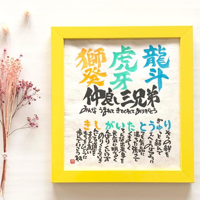 書家  石田あい Marshaのお名前詩 Mサイズ 3~4人タイプ ネームポエム 【送料無料】