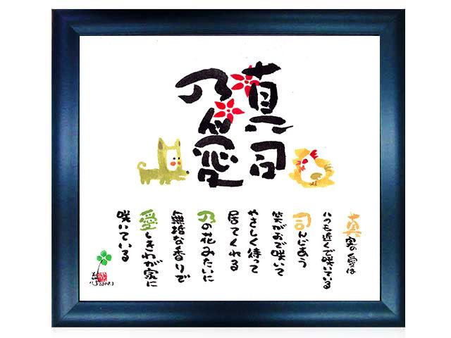 感字屋 書き下ろし 2人用 お名前詩 ネームポエム 【送料無料】