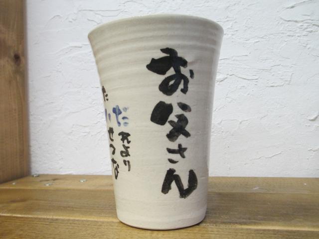 書家 蓮々父の日「お名前詩オーダー陶器」フリーカップ