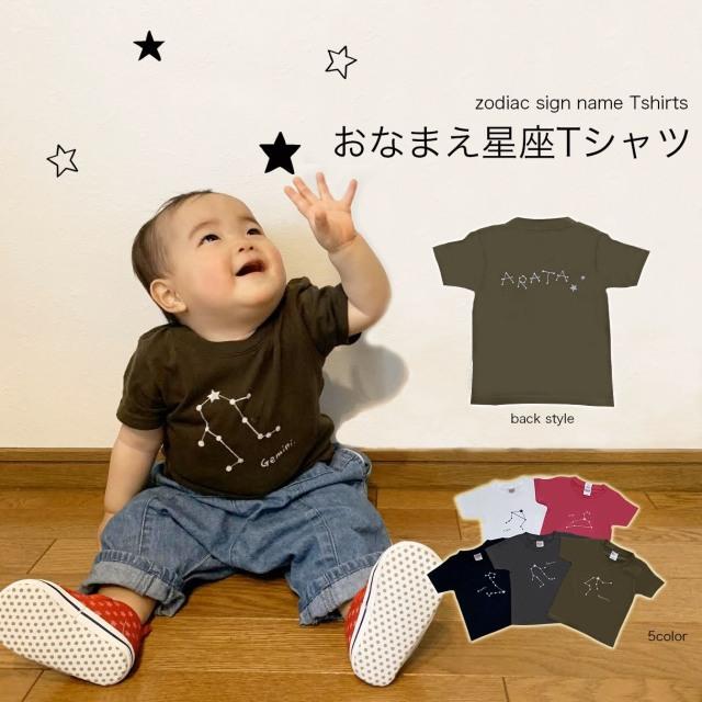 おなまえ星座Tシャツ(半そで) 親子コーデにも♪【送料無料】3枚までは追跡可能メール便での発送になります。