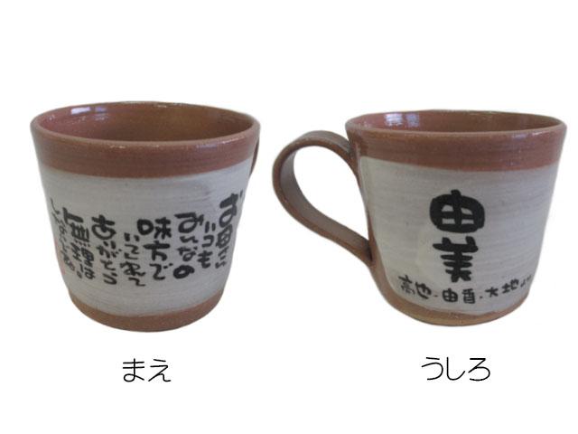 アート書家 もーちゃん「オーダー陶器」マグカップ