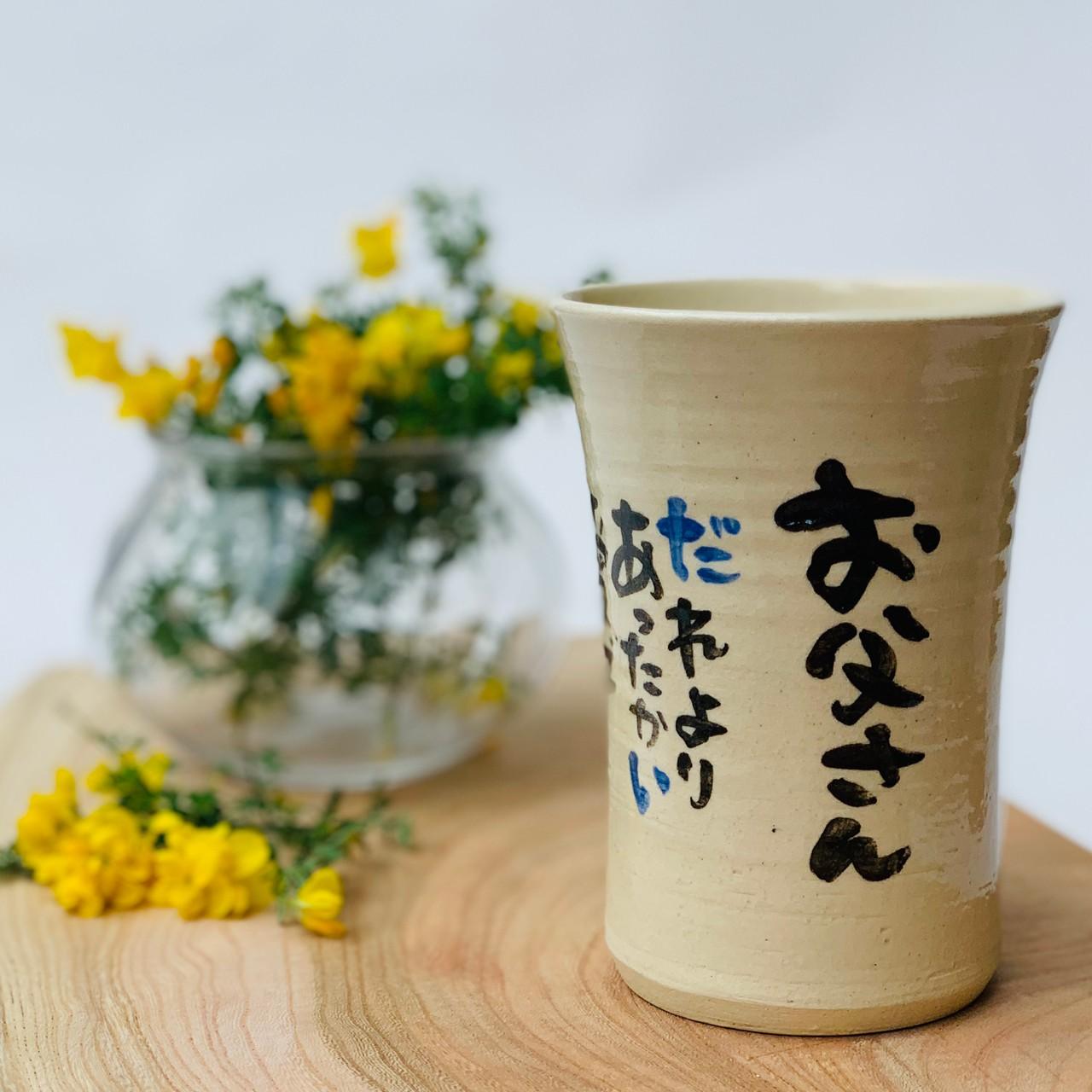 書家 蓮々 父の日「お名前詩オーダー陶器」フリーカップ