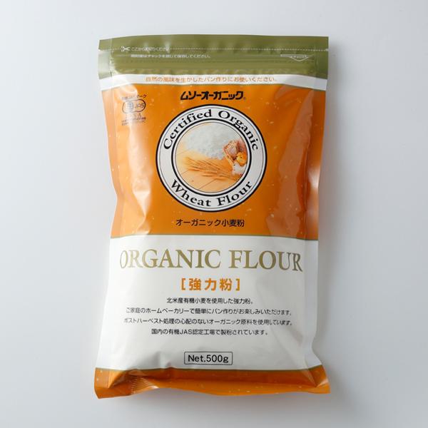 オーガニック 小麦粉 強力粉 500g