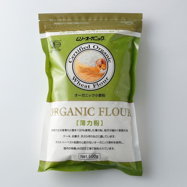 オーガニック 小麦粉 薄力粉 500g