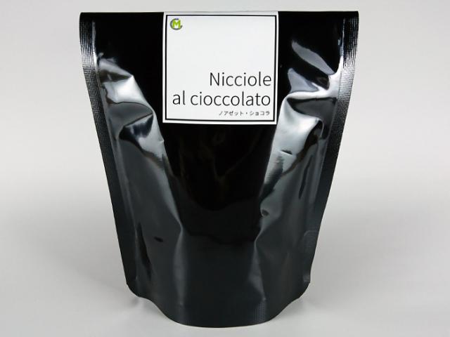 ノアゼットショコラ(ヘーゼルナッツチョコレート)