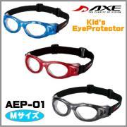 【送料無料】 AXE(アックス) 「EYE PROTECTOR(アイ プロテクター)」  AEP-01  ミディアムサイズの子供用スポーツゴーグル 全3色