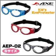 【送料無料】 AXE(アックス) 「EYE PROTECTOR(アイ プロテクター)」  AEP-01  スモールサイズの子供用スポーツゴーグル 全3色