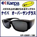 KAEPA(ケイパ) KP-OS51 ブラック(偏光レンズ) メガネの上から掛けられるオーバーサングラス