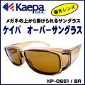 KAEPA(ケイパ) KP-OS51 ブラウン(偏光レンズ) メガネの上から掛けられるオーバーサングラス