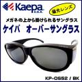 KAEPA(ケイパ) KP-OS52 ブラック(偏光レンズ) メガネの上から掛けられるオーバーサングラス