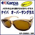 KAEPA(ケイパ) KP-OS52 ブラウン(偏光レンズ) メガネの上から掛けられるオーバーサングラス