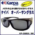 KAEPA(ケイパ) KP-OS53 ブラック(偏光レンズ) メガネの上から掛けられるオーバーサングラス
