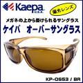 KAEPA(ケイパ) KP-OS53 ブラウン(偏光レンズ) メガネの上から掛けられるオーバーサングラス