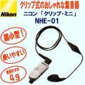 ニコン クリップ・ミニ 「NHE-01」 クリップ式のおしゃれな集音器 【送料無料】