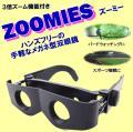 ZOOMIES(ズーミー) メガネ型の手軽なハンズフリー双眼鏡 最大3倍ズーム