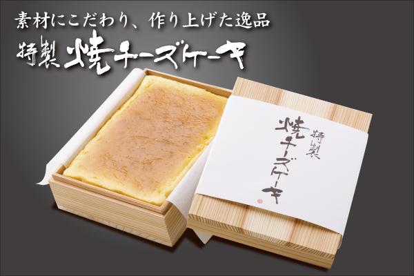 「特製焼チーズケーキ」の画像検索結果