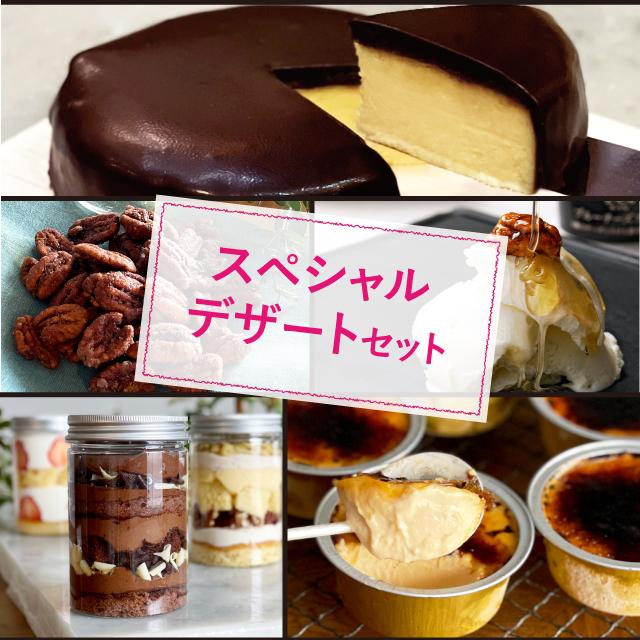 【色々食べたい!欲張りシリーズ】 スペシャルデザートセット