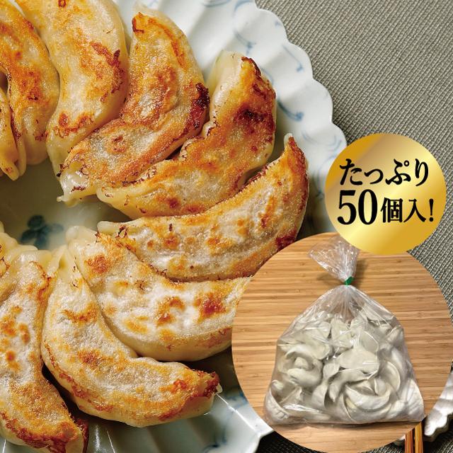 墨花居 究極の焼き餃子 【ご自宅用・50個入】