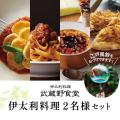 【夏の贈り物に】 武蔵野食堂 伊太利料理セット〈2名様用〉